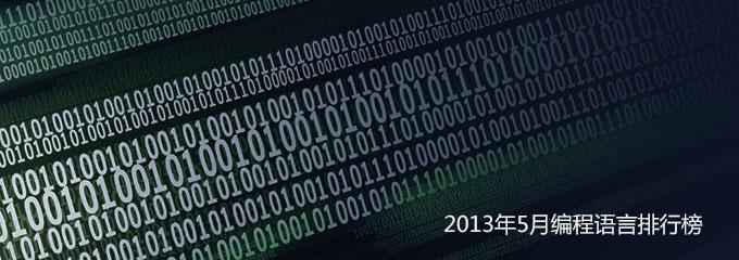 2013年5月编程语言排行榜