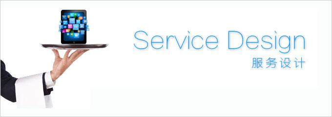 以互联网产品为核心的服务设计