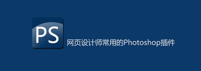 网页设计师常用的Photoshop插件
