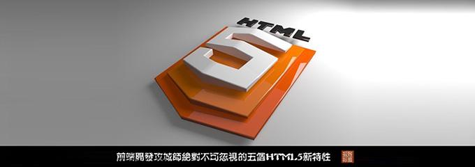 前端开发攻城师不可忽视的五个HTML5新特性
