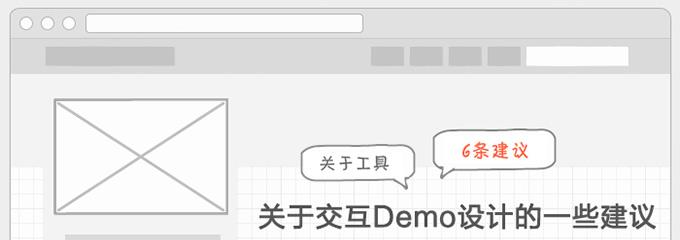 关于交互Demo设计的一些建议
