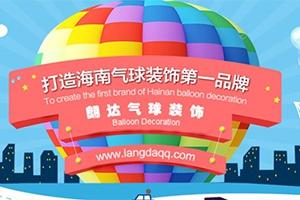 三亚艺首气球装饰
